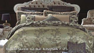 Постельное белье Kingsilk Seda F-25 в интернет-магазине