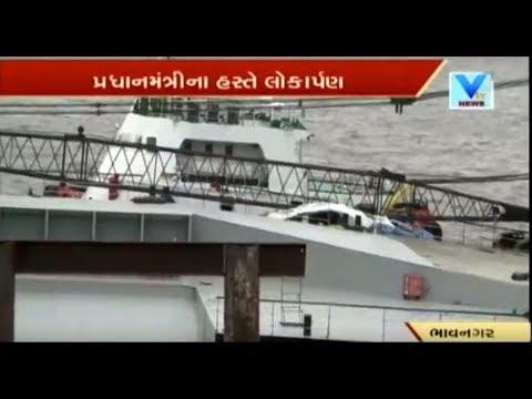 PM Modi to launch incomplete Dahej Ghogha Ro – Ro Ferry on Oct 17 | Vtv News