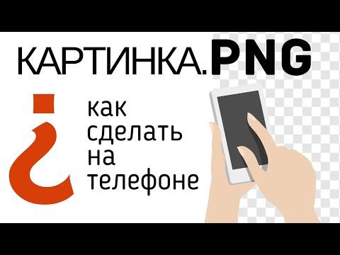 Как сделать картинку PNG на телефоне || где скачать картинки PNG || картинки пнг