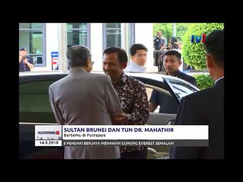 SULTAN BRUNEI DAN TUN DR MAHATHIR BERTEMU DI PUTRAJAYA [14 MEI 2018]