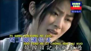 KELLY CHEN  - CI SHE PEN Mp3
