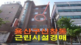 [용산빌딩경매] 서울시 용산구 신창동 근린주택 꼬마빌딩…