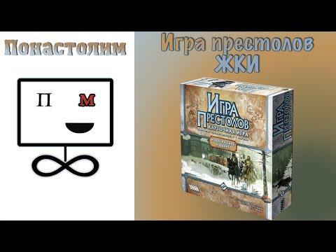 Понастолим в Игра престолов Живая Карточная Игра (ЖКИ)