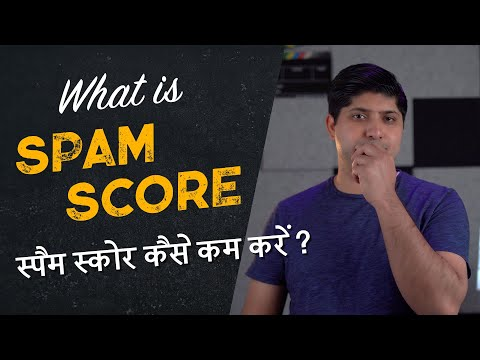 Spam Score Explained in Hindi | What is Spam Score | How to Reduce Spam Score in Hindi