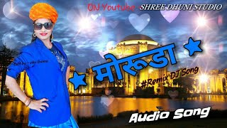 Moruda |DJ Remix song| Rajsthani Hit folk song | Bijal kha