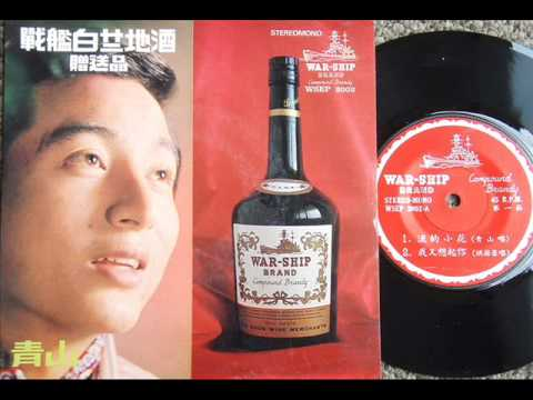 Ching San-Yau Su Yong War-Ship Brand Brandy promo record