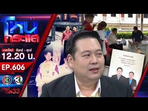 อาจารย์ธนวันต์ ตี่ลี่ฮวงจุ้ย ศาสตร์ที่มากกว่าฮวงจุ้ยที่คุณเคยรู้จัก - วันที่ 30 Dec 2019