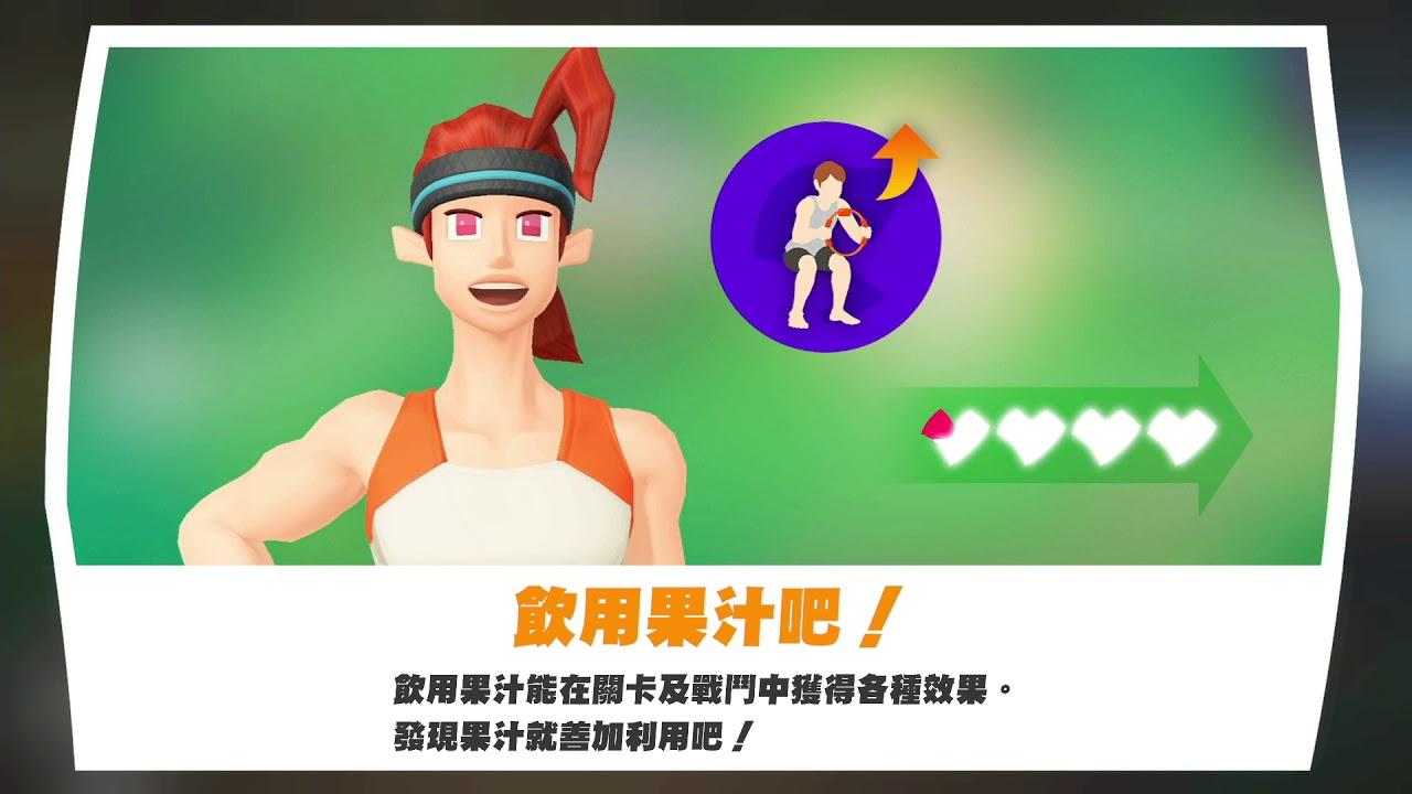 【魯蛋】NS 健身環大冒險 12/2 - YouTube