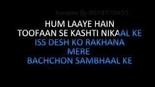 Hum Laye Hain Toofan Se Karaoke Video Lyrics Mohammed Rafi
