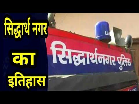 सिद्धार्थनगर का इतिहास siddharthnagar ka etihas