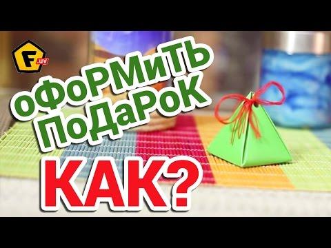 Cмотреть видео онлайн КАК СДЕЛАТЬ КОРОБКУ ДЛЯ ПОДАРКА из бумаги своими руками  Подарочные коробочки и упаковка