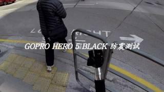 GOPRO HERO 5 BLACK 防震測試