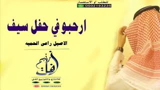 شيلة مدح باسم سيف 2019 ارحبو في سيف الاصيل راعي الحميه / شيلات ترحيب ومدح ]