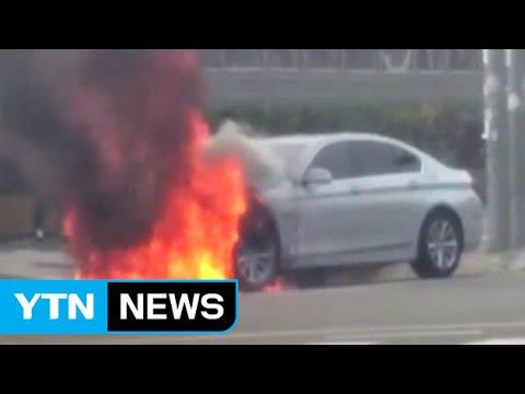 BMW Korea apologizes over vehicle fire / YTN
