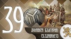 """""""Историята оживява"""" - Създаването на Дунавска България (епизод 39)"""