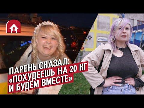 Как похудеть на 40 кг: Полина   Быть молодым