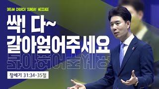 """[김학중 목사] 2020/6/28(주일) """"버려야 산다…"""