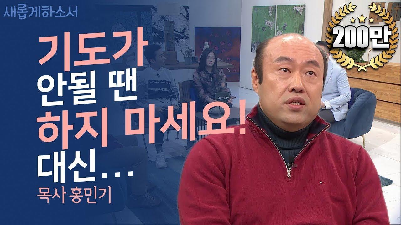 솔직, 유쾌, 감동! 탱크 목사 홍민기 목사(라이트하우스 무브먼트 대표) ㅣ새롭게하소서