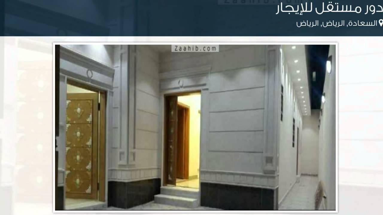 دور مستقل للإيجار في السعادة الرياض Youtube