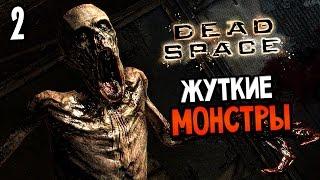 Dead Space Прохождение На Русском #2 — ЖУТКИЕ МОНСТРЫ