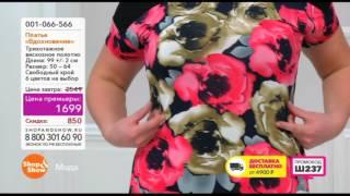Shop & Show (Мода). 001066566 Платье Вдохновение