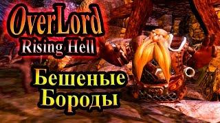 Прохождение Overlord Raising Hell (Повелитель Восстание Ада) - часть 30 - Бешеные Бороды