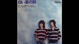 1975年5月リリースのとんぼちゃん3枚目のシングルレコード。 シャンプー...