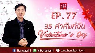 วันวาเลนไทน์ 情人节 - เรียนภาษาจีนกับหงหล่าวซือ EP.77