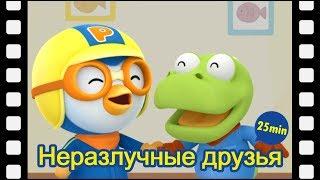 Неразлучные друзья (20 минут)   мини-фильм   дети анимация   Пингвиненок Пороро
