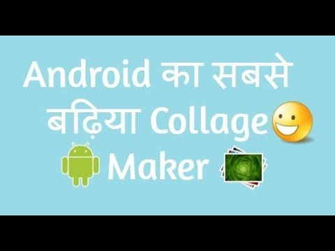 Android Best Collage Maker 2017 - Make Beautiful Collage In Just 1 Click