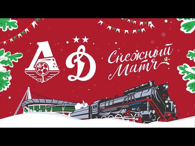 «Локомотив» – «Динамо» // Промо