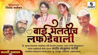Bai Bhaltich Lafdewali - Tamasha - Part 3 | Sum...