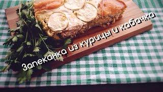 Правильное питание/Запеканка из курицы и кабачка/пп