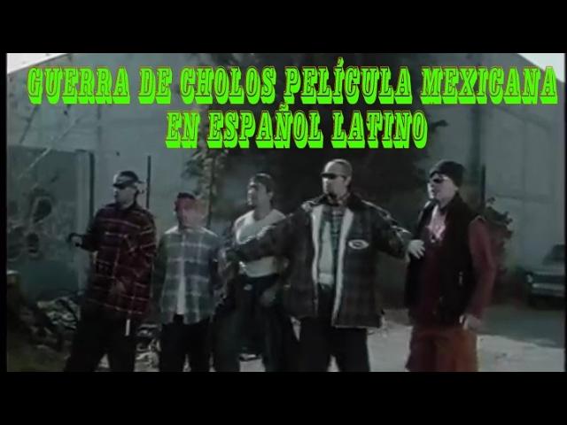 Guerra De Cholos Película Mexicana En Español Latino Wma Youtube