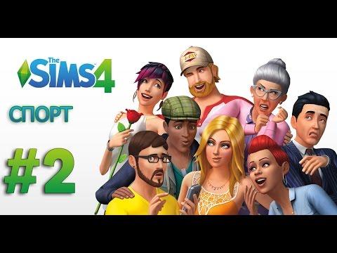 2 ч. Спорт. Новые похождения в Симс 4. The Sims 4.
