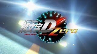 『頭文字D ARCADE STAGE Zero』オープニングムービー