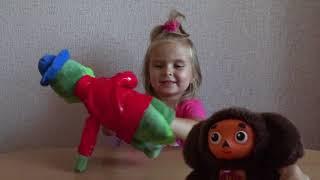 Чебурашка и крокодил Гена в гостях у Кати Стих от Кати Помощница Детское видео