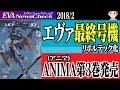 【ニュース】「エヴァンゲリオン最終号機」フィギュア化 「ANIMA」第3巻は3月発売