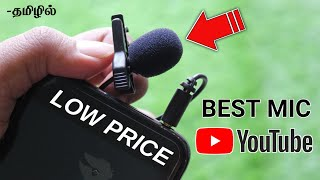 Best Budget Mic For Youtube In Tamil || Best Mic For Smartphone And DSLR Mic
