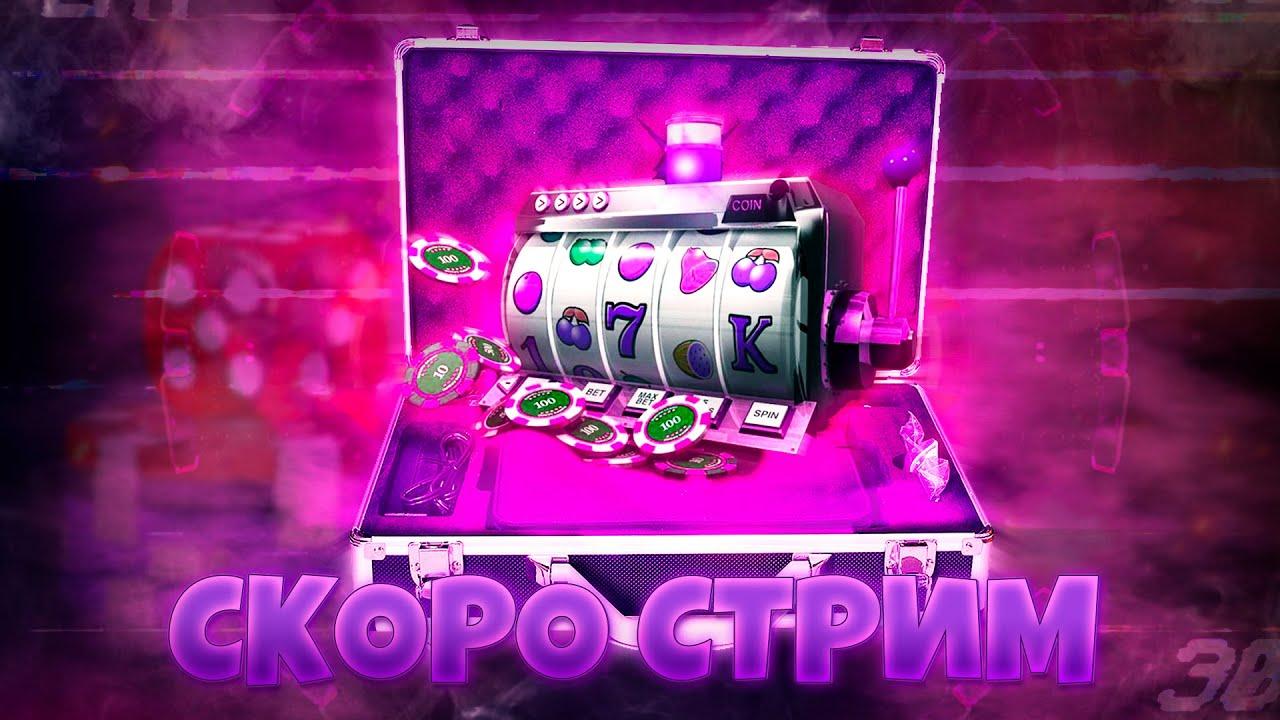 Стрим в онлайн казино play casino slots online free no download