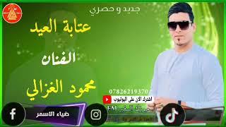 اسمع جديد عتابة العيد الفنان محمود الغزالي 2021
