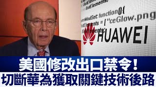 美修改出口禁令 華為獲取關鍵技術被切斷|新唐人亞太電視|20200516