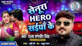 Senur Hero Saiyan Ke | Raja Randhir Singh | Superhit Bhojpuri Song