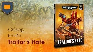 Обзор книги Traitor's Hate