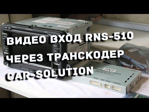 Как сделать видео вход на RNS-510 для подключения CARPC
