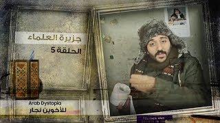 الحلقة الخامسة 5 من برنامج ديستوبيا عربي تأليف: عمرو نجار تقديم و إ...
