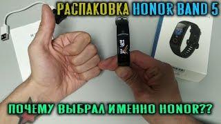 Honor Band 5 розпакування і чому я вибрав саме honor а не xiaomi ma band 4