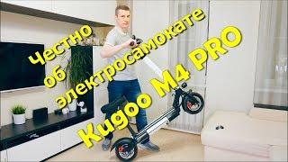 Чесно про електросамокаті Kugoo M4 PRO