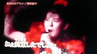 南野陽子☆家カラオケ(本人出演)「微笑みカプセル」