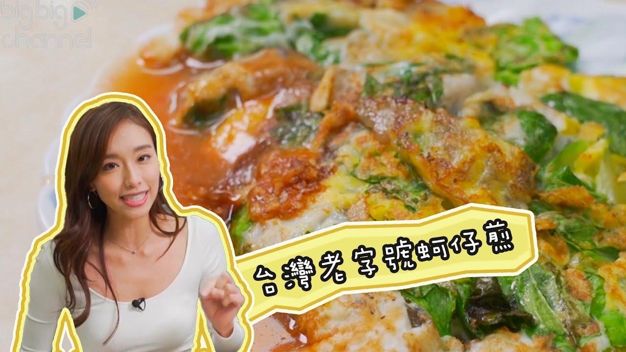 蒲夜市 臺灣老字號蚵仔煎 米芝蓮 臺灣旅行 臺灣美食 - YouTube